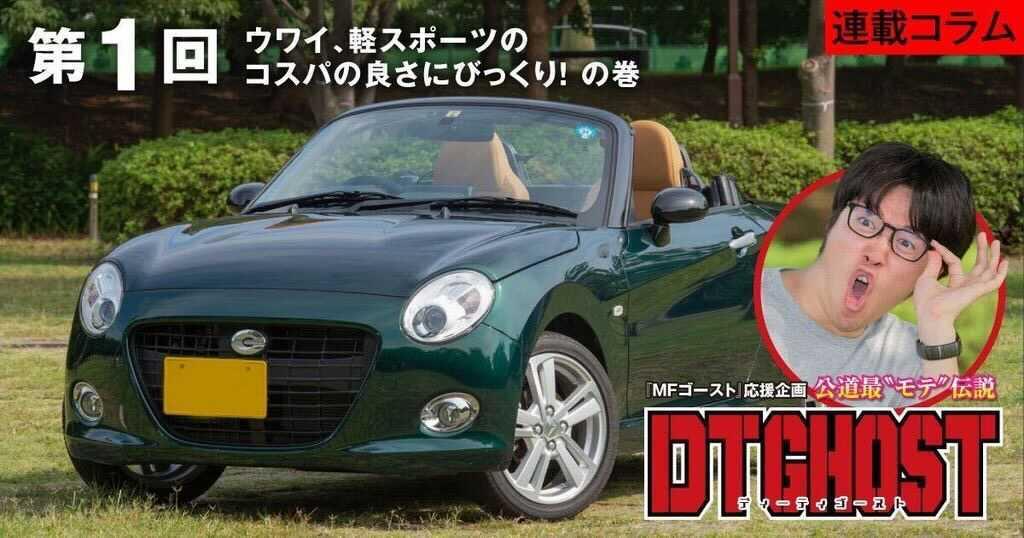 公道最モテ伝説 DTゴースト 01