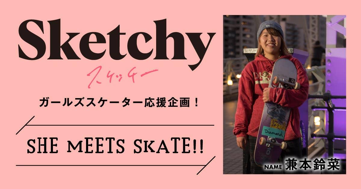 SHE MEETS SKATE!! 「第7回 兼本鈴菜さん〜スケートボードは5歳から!!〜」