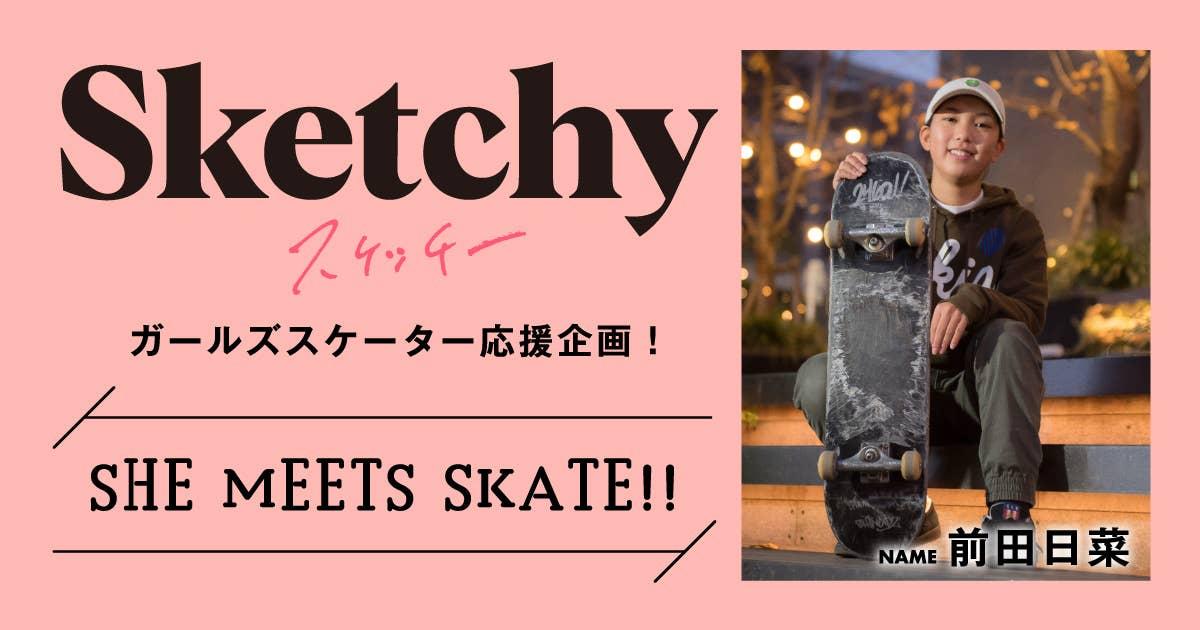 SHE MEETS SKATE!! 「第8回 前田日菜さん〜海外の大会で優勝経験を持つトップスケーター〜」