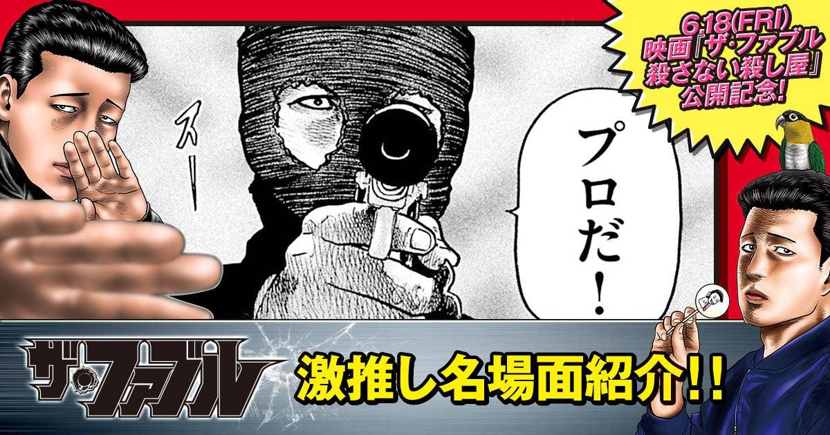 【ザ・ファブル】映画公開まであと8日!名シーンをおさらい紹介!