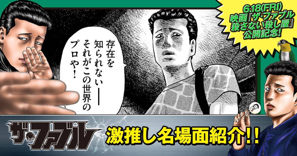 【ザ・ファブル】映画公開まであと6日!名シーンをおさらい紹介!