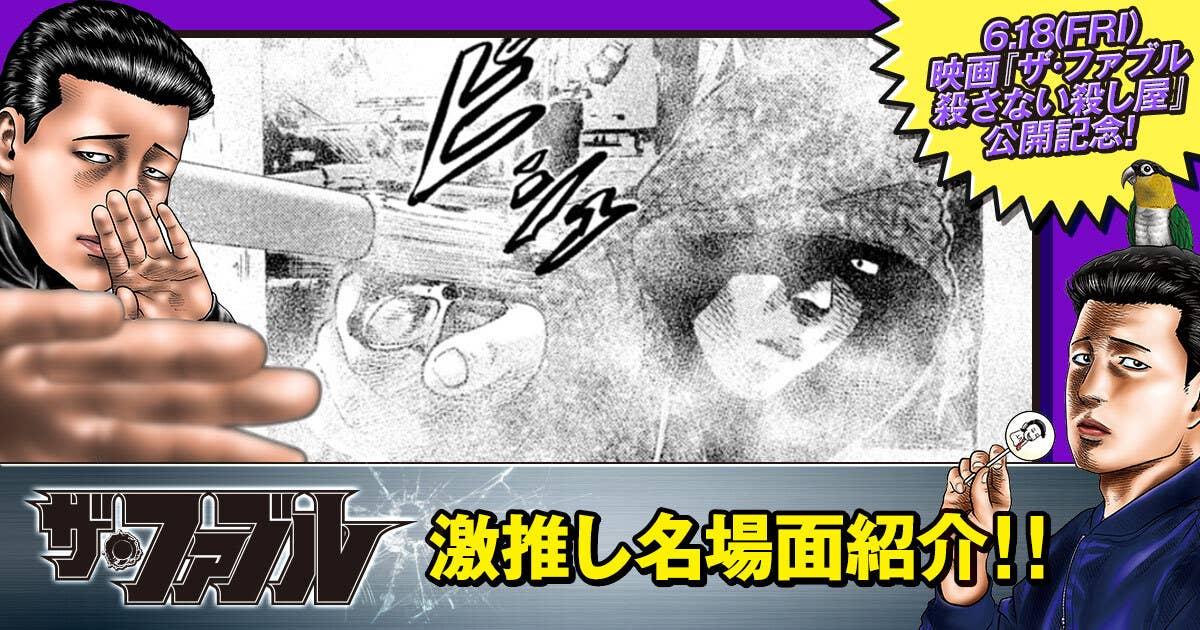 【ザ・ファブル】映画公開まであと2日!名シーンをおさらい紹介!