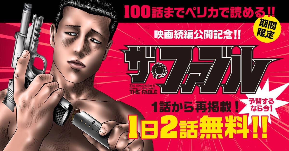 【更新】映画『ザ・ファブル 殺さない殺し屋』公開記念!! 『ザ・ファブル』1話から毎日無料キャンペーン開催中!!