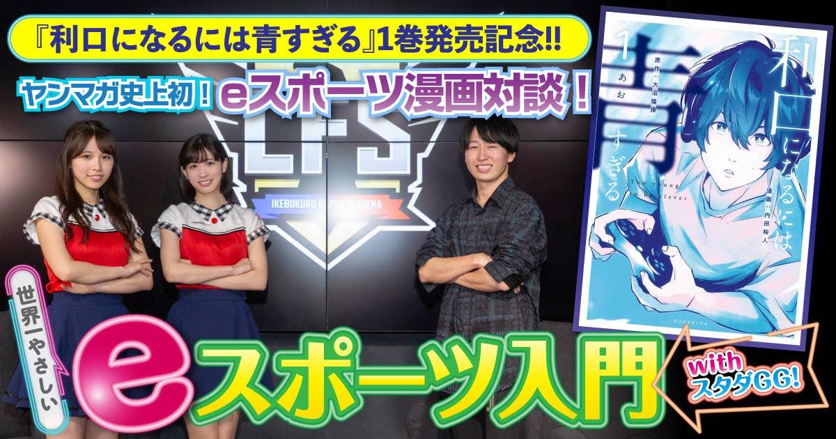 【特別対談】ヤンマガ史上初! eスポーツ漫画はこうして生まれた!