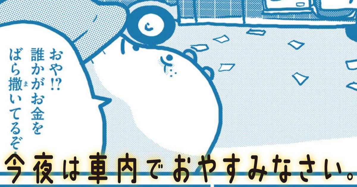 第13話 吉田さん  今夜は車内でおやすみなさい。