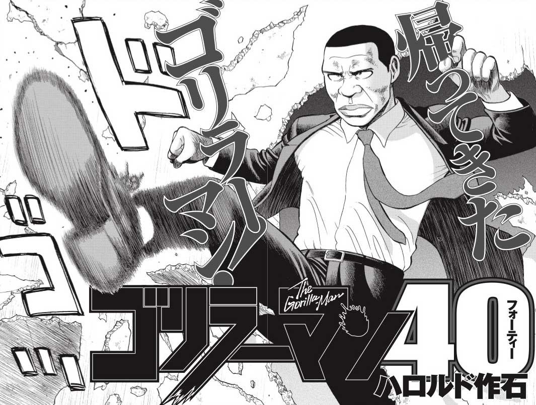ヤングマガジン40周年企画『我漫-ワガマン-』第14回は『ゴリラーマン40』