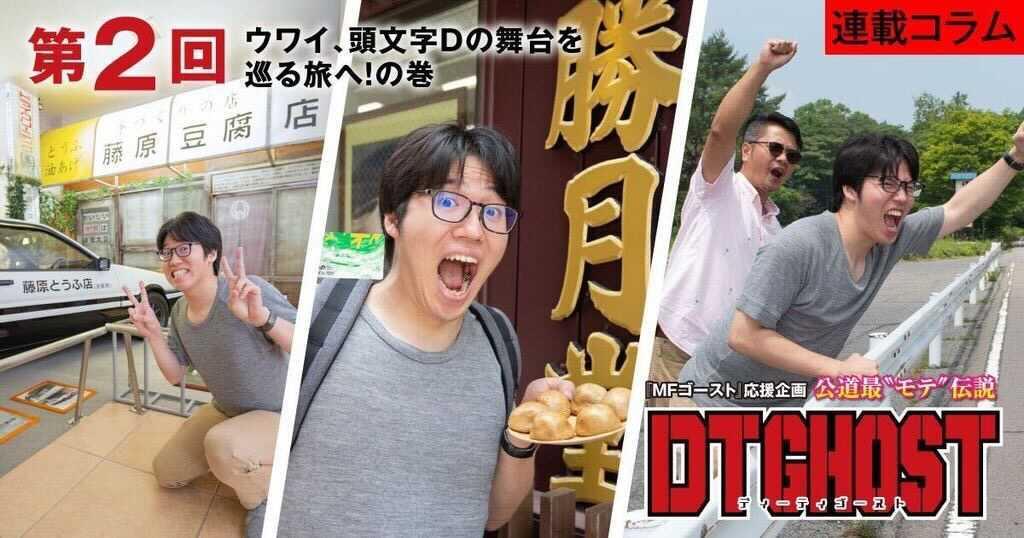 公道最モテ伝説 DTGHOST 02