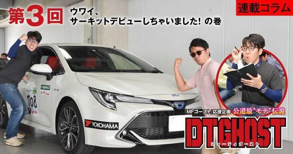 公道最モテ伝説 DTゴースト 03