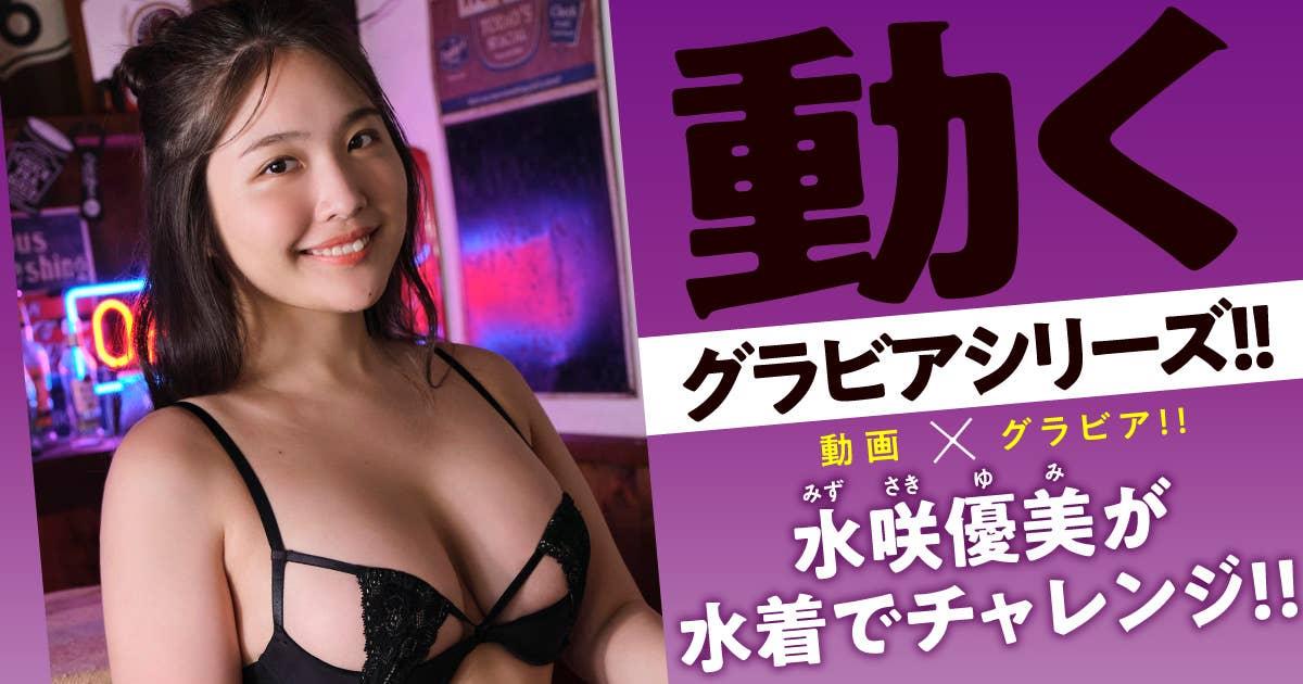 動くグラビアシリーズ!!➂ 水咲優美が水着で30秒間バーピーチャレンジ!!