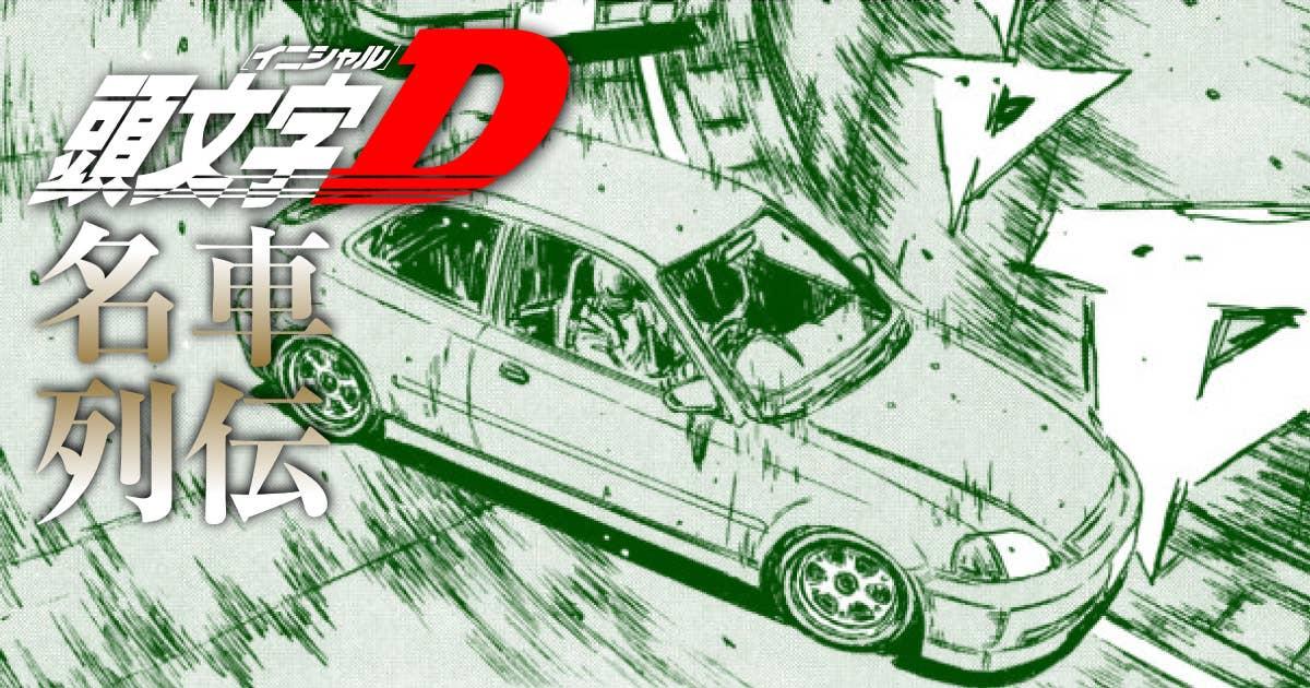 『頭文字D』を彩った伝説の名車列伝05 ホンダ シビックタイプR 編
