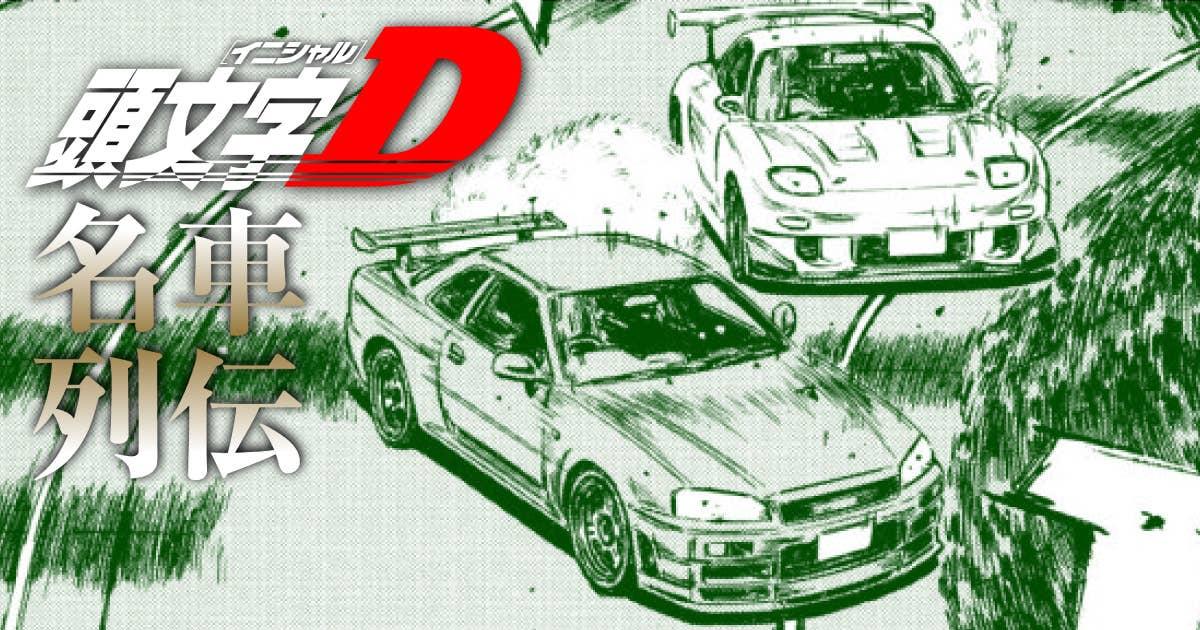 『頭文字D』を彩った伝説の名車列伝06 マツダ RX-7(FD3S型) 編