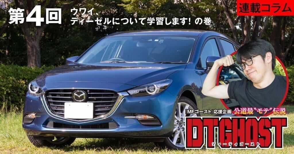 公道最モテ伝説 DTゴースト 04