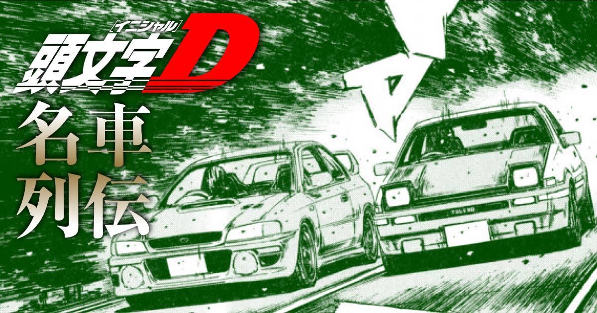 『頭文字D』を彩った伝説の名車列伝08 スバル インプレッサWRX STI 編