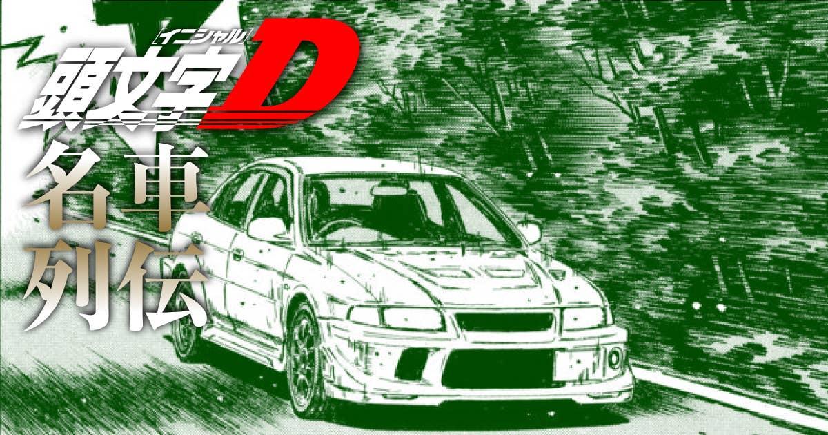 『頭文字D』を彩った伝説の名車列伝09 三菱 ランサーエボリューションVI トミ・マキネンエディション編