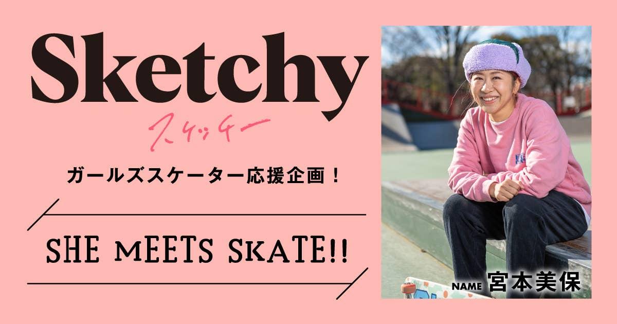 SHE MEETS SKATE!! 「第13回 宮本美保さん〜日本におけるガールズスケーターの草分け的存在!!〜」