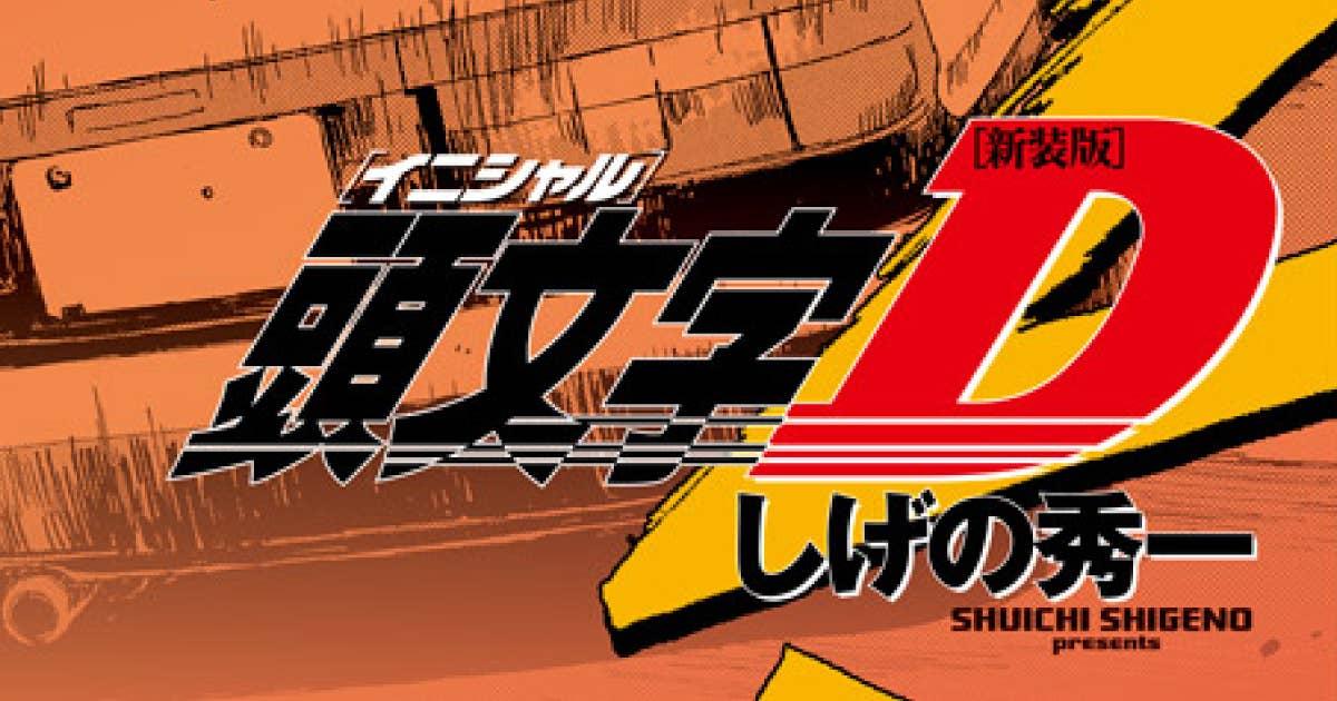 新装版『頭文字D』11月6日(金)発売!声優の宮野真守、中村悠一、小野大輔から帯コメントも