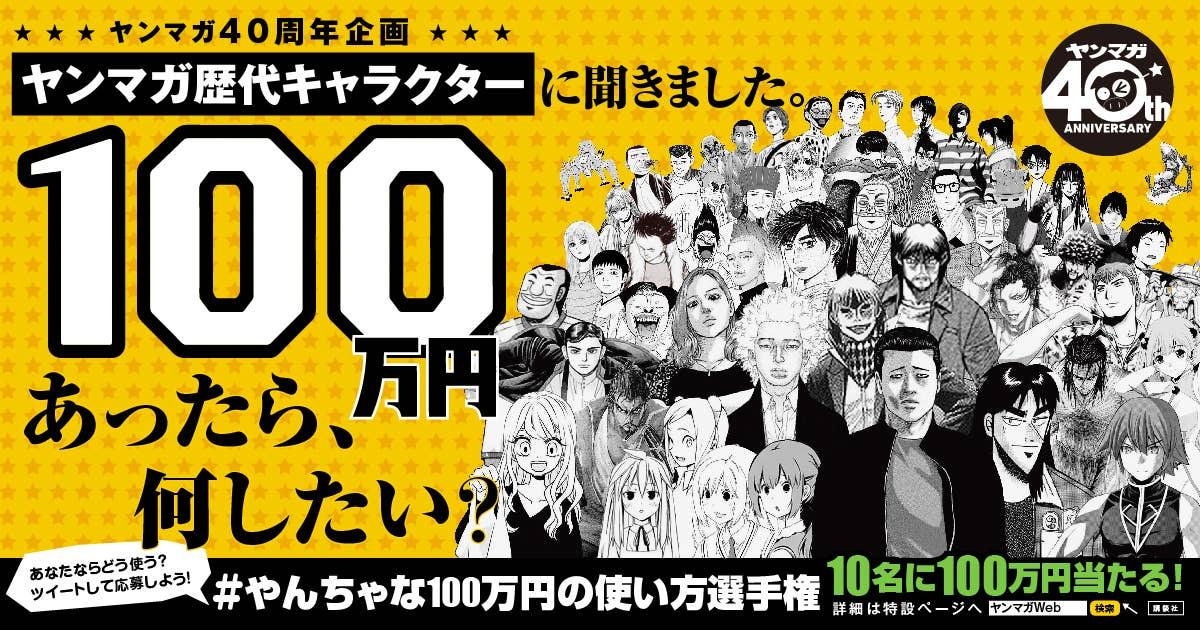 「あなたは100万円あったら何したい?」#やんちゃな100万円の使い方選手権