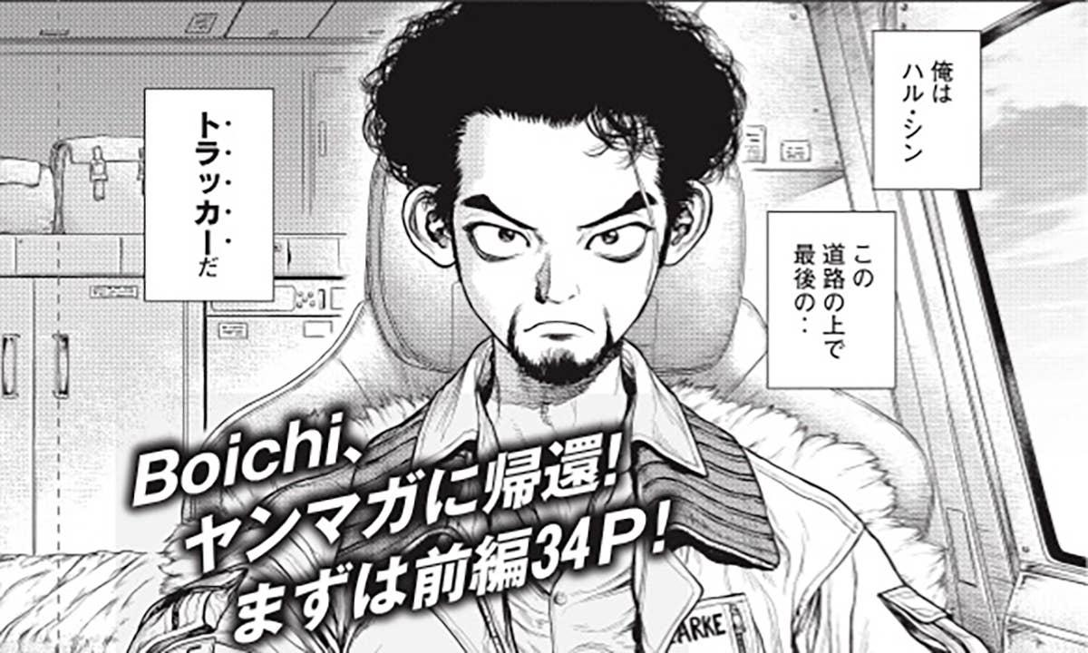 ヤングマガジン40周年企画『我漫-ワガマン-』第16回は Boichi『彼はそこにいた』前編