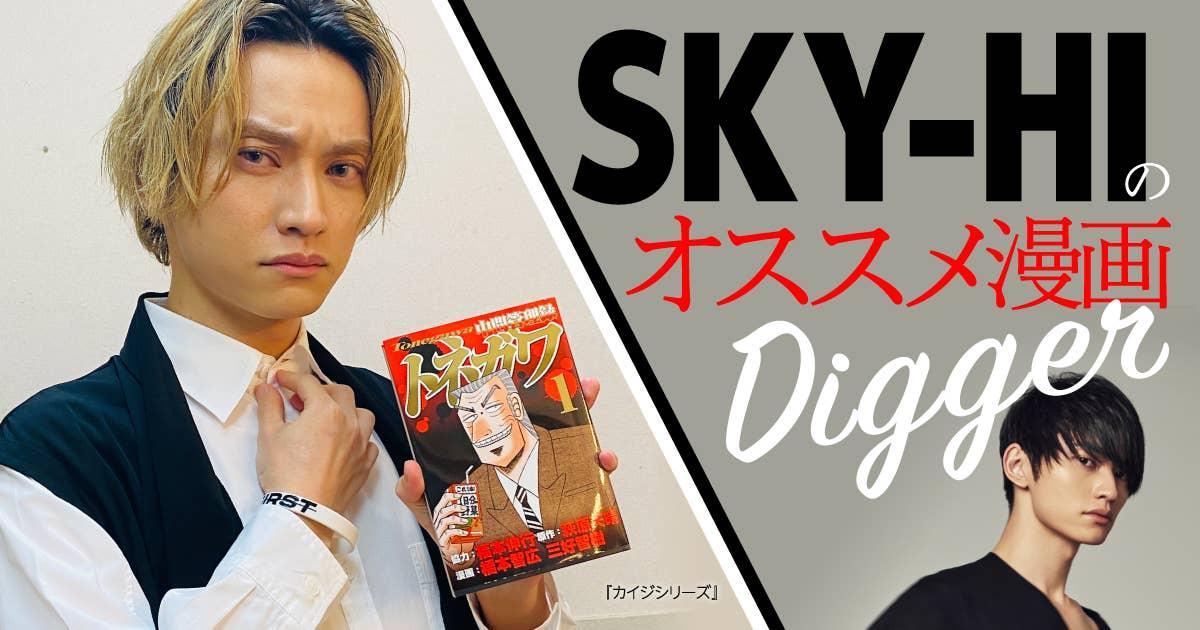 革命的スピンオフ! 『カイジスピンオフシリーズ』SKY-HIのオススメ漫画Digger