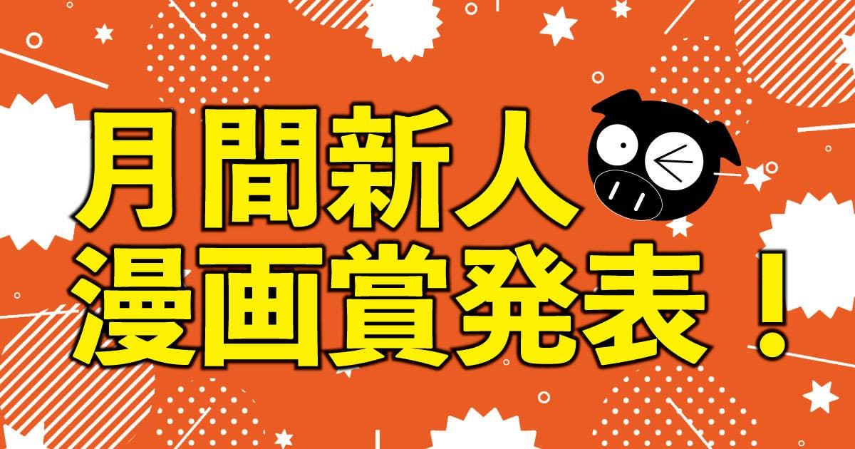 発表!第495回(2021年7月期) 月間新人漫画賞