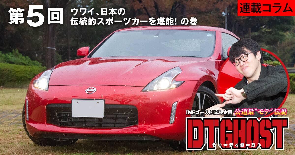 公道最モテ伝説 DTゴースト 05
