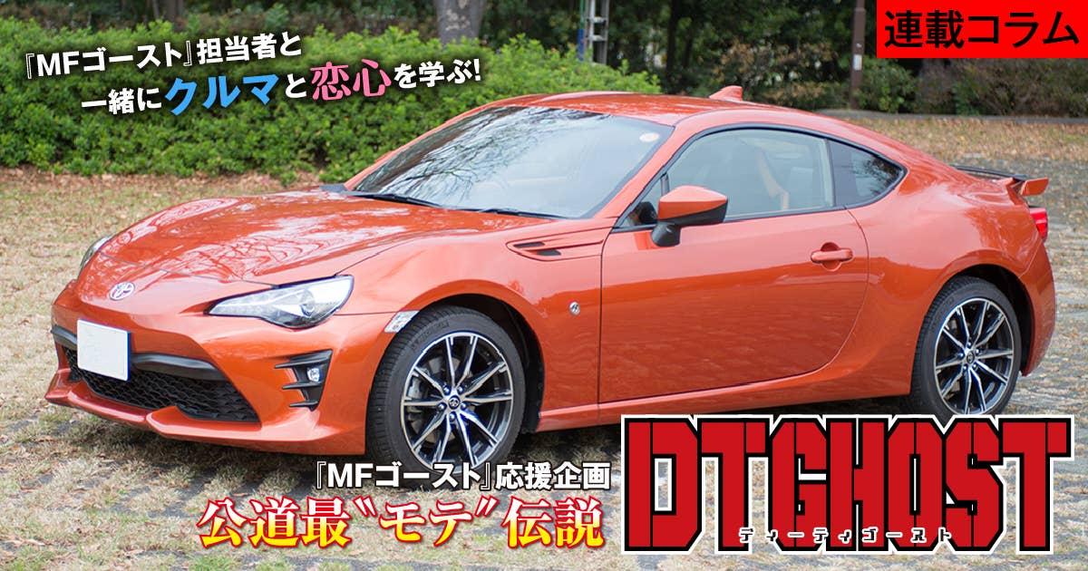 公道最モテ伝説 DTゴースト 06
