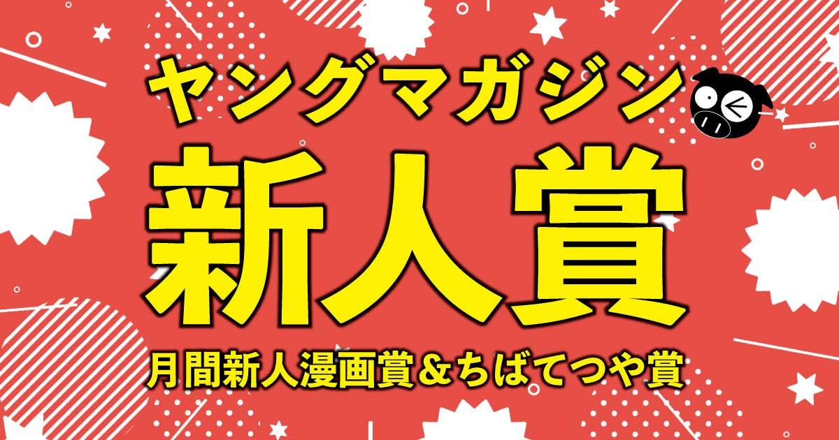 大募集!第498回(2021年10月期) 月間新人漫画賞