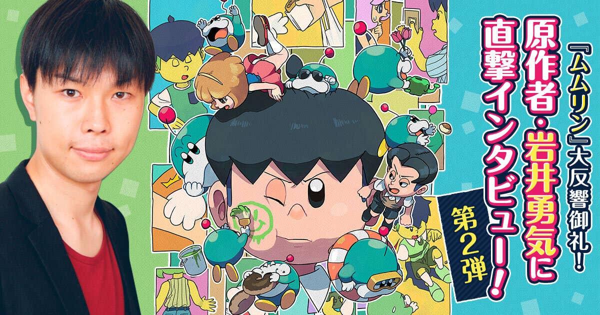 「漫画原作者」ハライチ岩井勇気が語る、新連載『ムムリン』の制作の裏側とは?