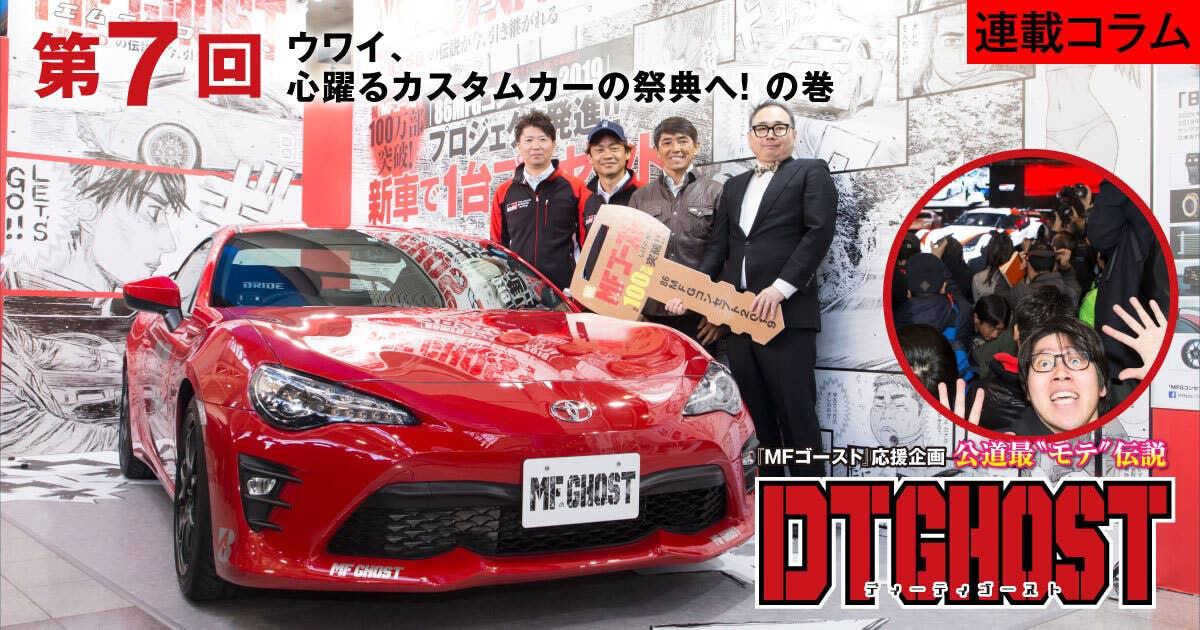 公道最モテ伝説 DTゴースト 07