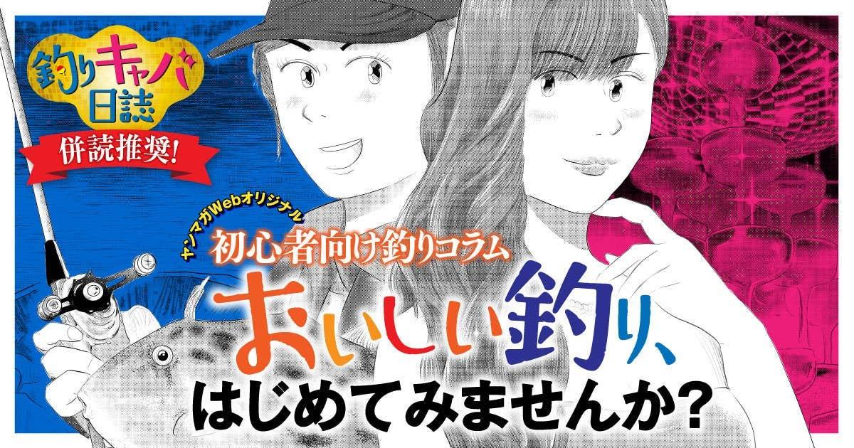 """海の""""おいしいドラゴン""""を釣る!! 連載#05"""