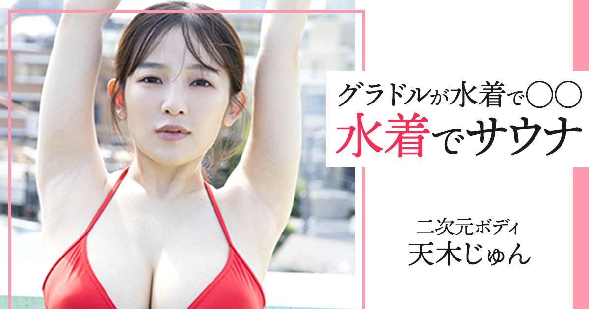 """""""二次元ボディ"""" 天木じゅんが「ヤンマガWeb」に登場"""