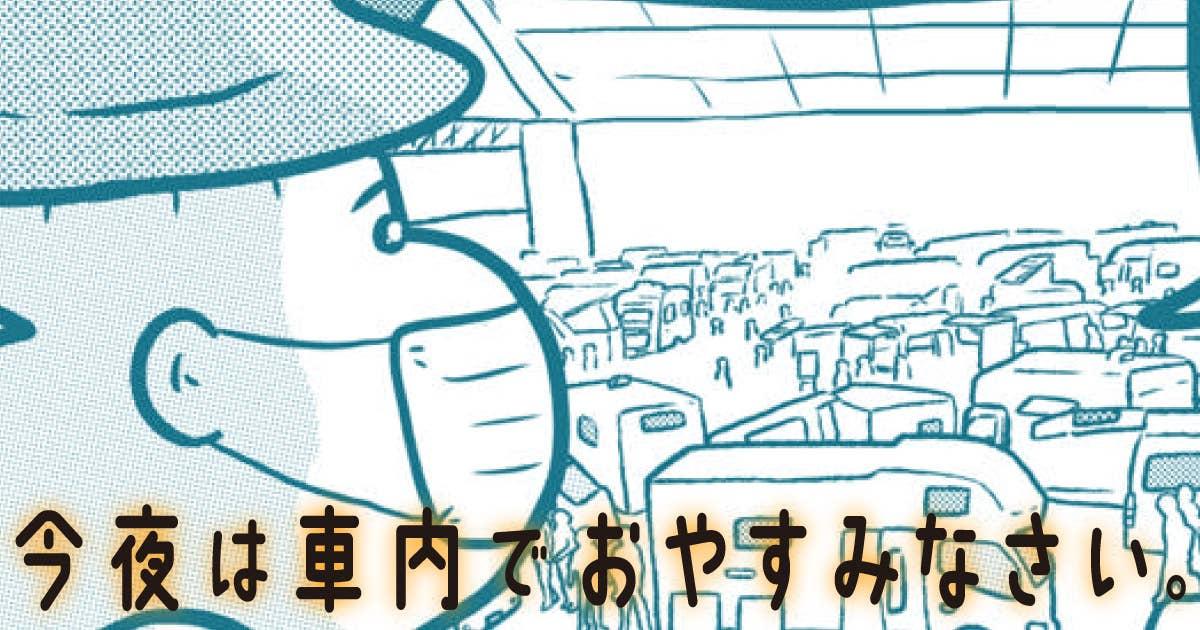 第61話 横浜から堕ちる 今夜は車内でおやすみなさい。