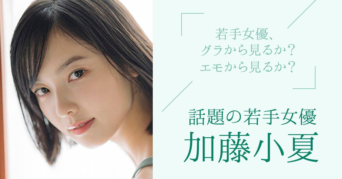 話題の新人女優・加藤小夏が「ヤンマガWeb」でグラビア披露