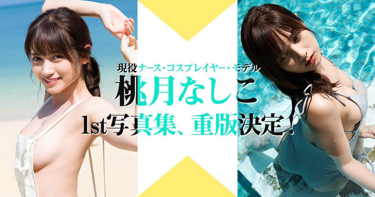 桃月なしこ1st写真集『未完』、発売前重版!!