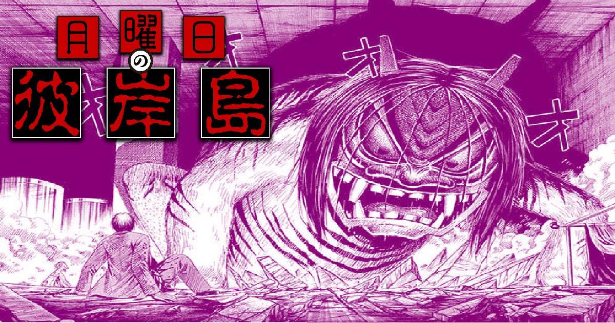 月曜日の彼岸島『雅様のペット・チワワ様はマジで最強の邪鬼なのか説(前編)』