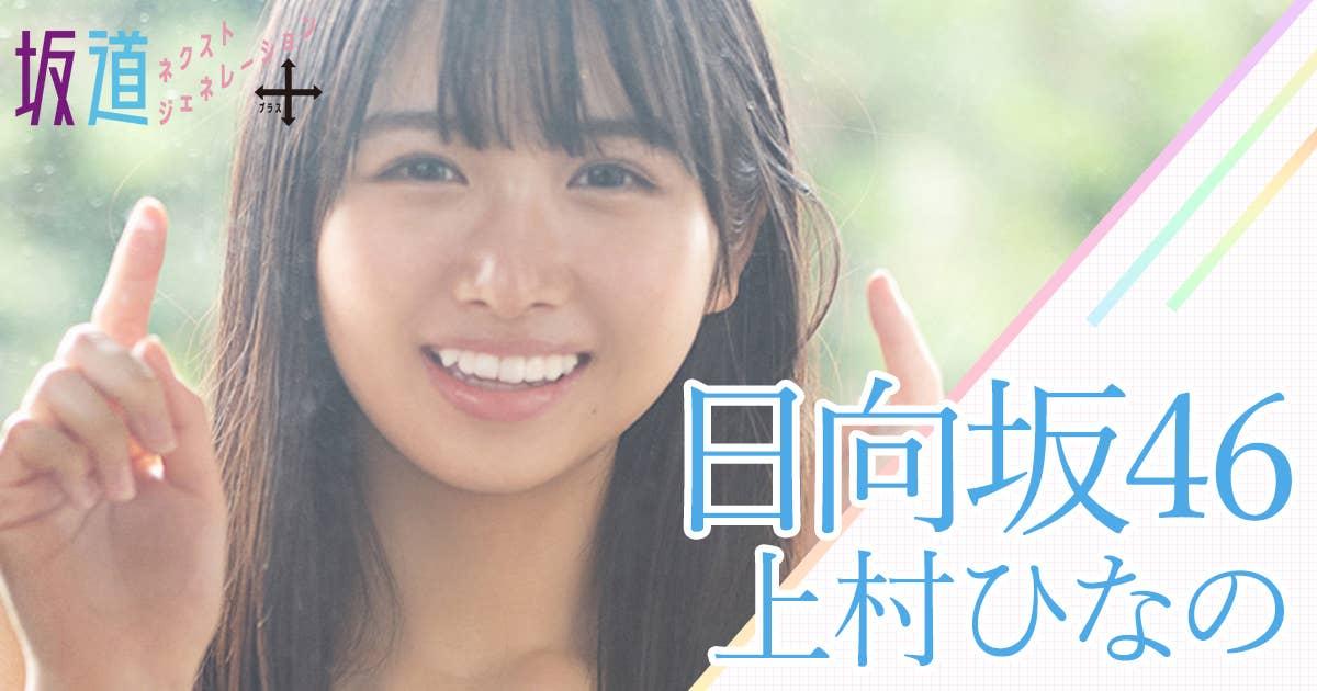 """日向坂46最年少メンバー・""""16歳"""" 上村ひなのが「ヤンマガWeb」に登場"""