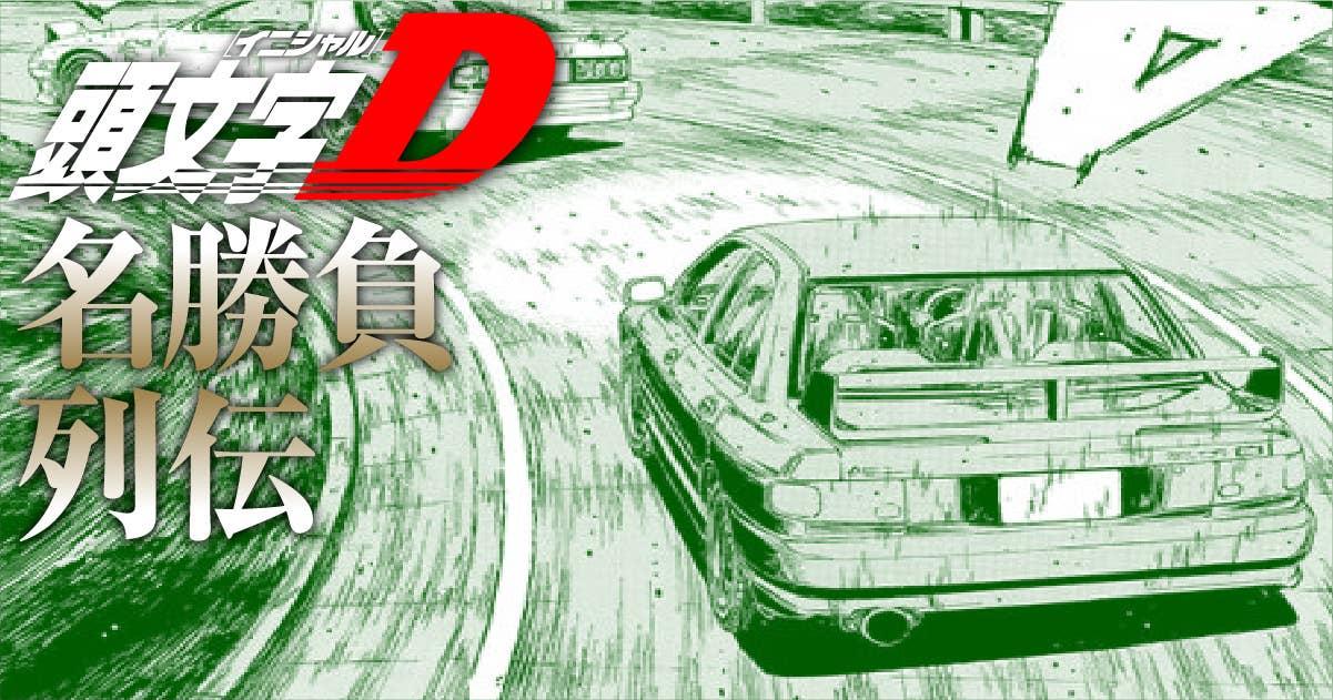 『頭文字D』名勝負列伝05 高橋涼介がランエボを倒す!! RX-7対ランエボIII編
