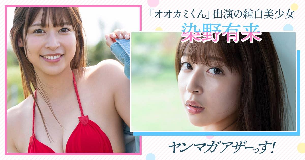 「オオカミくん」出演の純白美少女・染野有来が「ヤンマガWeb」で水着グラビア披露