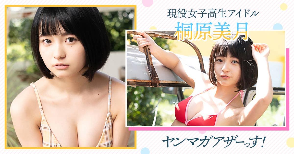現役女子高生・桐原美月が「ヤンマガWeb」でグラビア披露