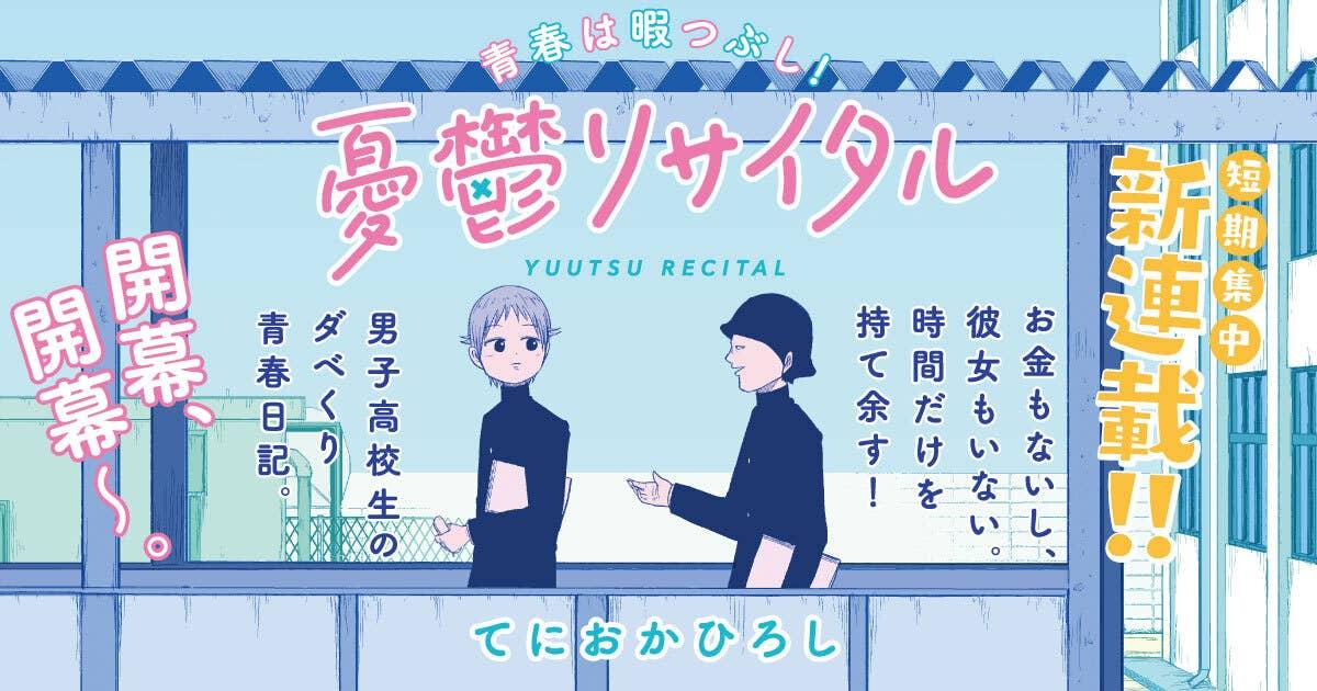 男子高校生たちのゆるゆるコメディマンガ『憂鬱リサイタル』第1話が「ヤンマガWeb」で無料公開!