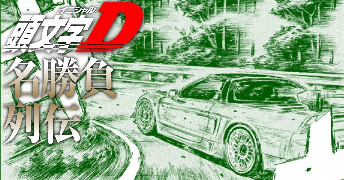 『頭文字D』 名勝負列伝14 ついに最終戦!! 高橋兄弟のRX-7に最強の敵現る vs NSX 編