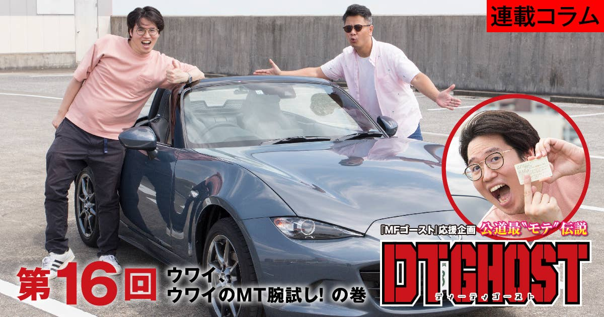 公道最モテ伝説  DTゴースト 16