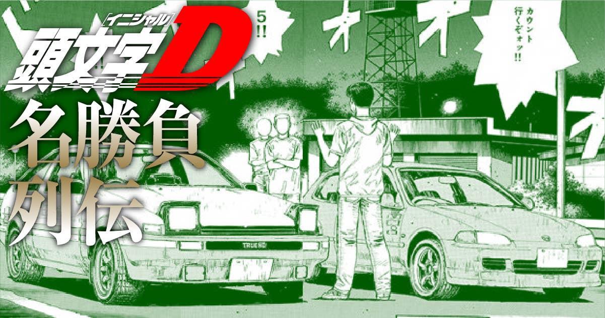 『頭文字D』伝説のクルママンガ 名勝負列伝02 AE86対シビック(EG6)編
