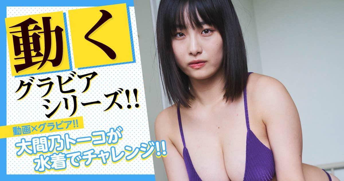 動くグラビアシリーズ!!① 大間乃トーコが水着で跳び箱チャレンジ!