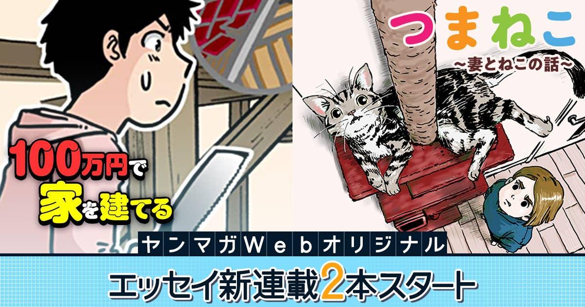 ほのぼの猫マンガ&本格DIYマンガ、ヤンマガWebでしか読めないエッセイ新連載がスタート!