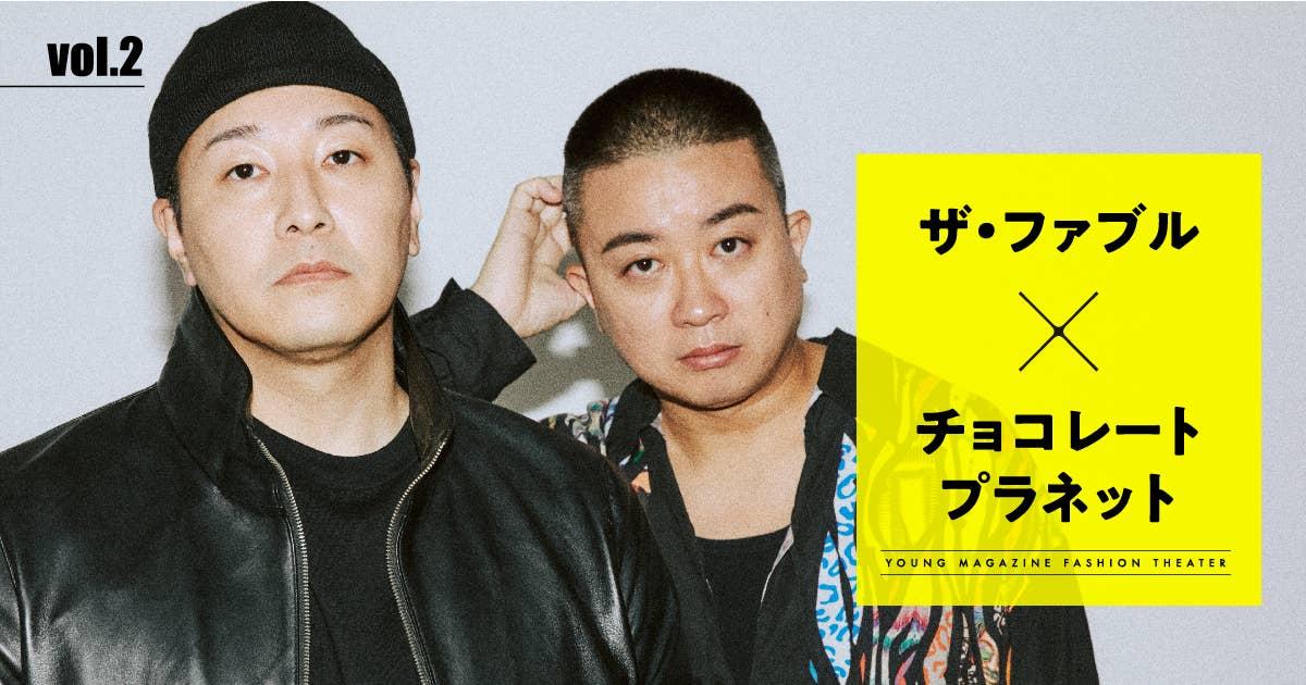 """七変化する""""コント職人""""チョコプラ、ファッションモデルは裏稼業!? vol.2 [小島編]"""