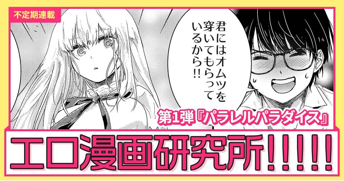 Lab1 『パラレルパラダイス』 エロ漫画研究所!!!!!
