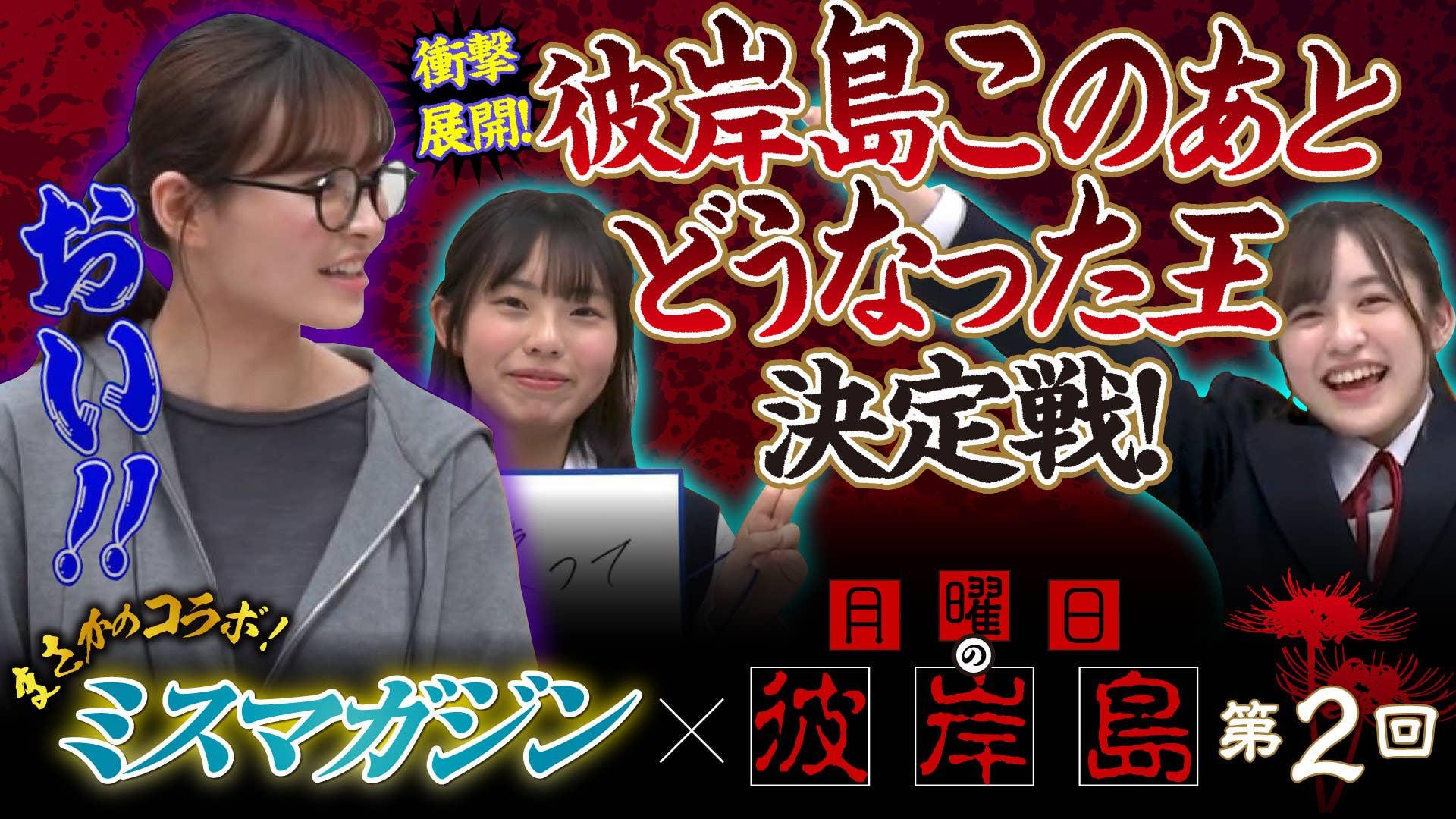月曜日の彼岸島 シーズン3「ミスマガジンと禁断のコラボ動画!彼岸島このあとどうなった王決定戦!!」
