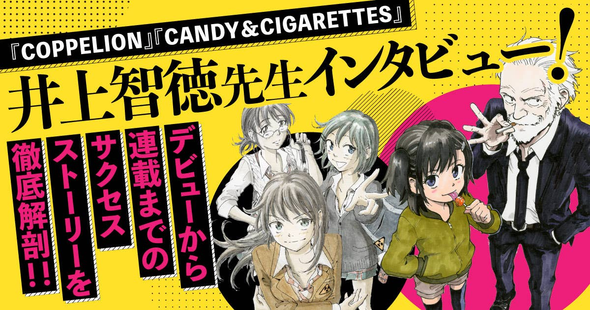 『COPPELION』『CANDY&CIGARETTES』井上智徳先生インタビュー!デビューから連載までのサクセスストーリーを徹底解剖!!