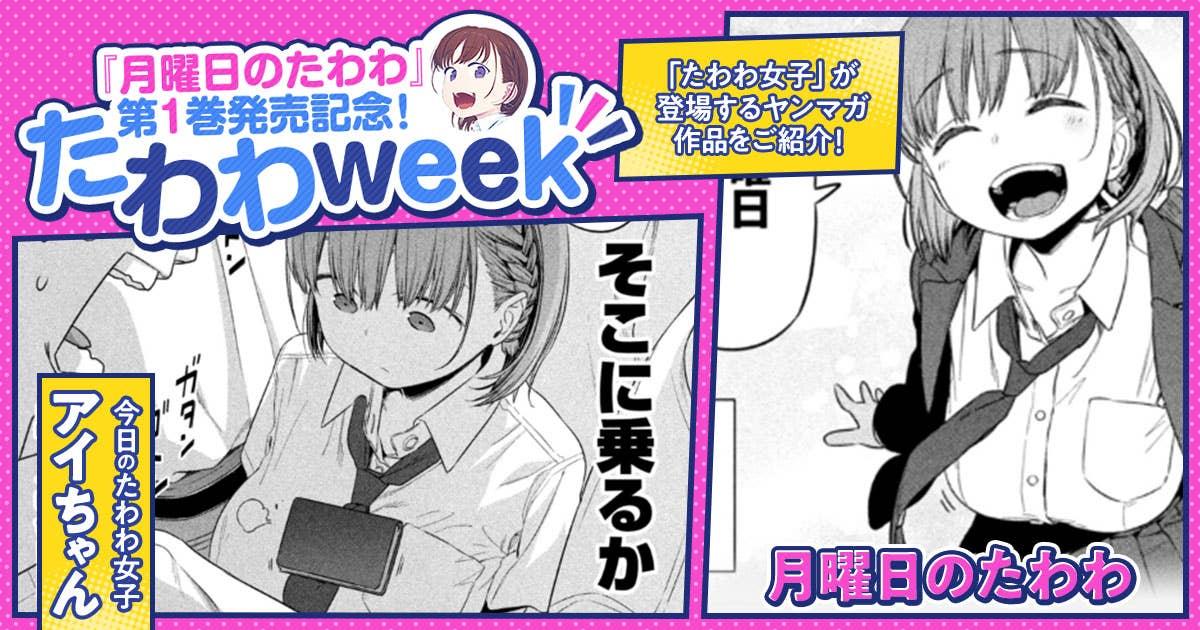 『月曜日のたわわ』が無料で読める!「たわわweek」でお得にたわわを堪能しよう